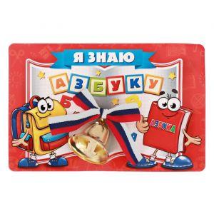 Колокольчик с РФ бантиком на открытке «Я знаю азбуку»