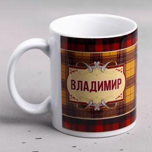 "Кружка ""Владимир"" 330 мл"