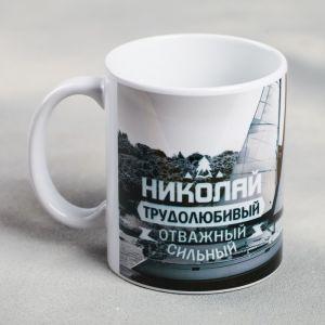 Кружка «Николай», 330 мл 2749422
