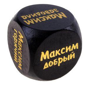 """Кубик с именем """"Максим"""""""