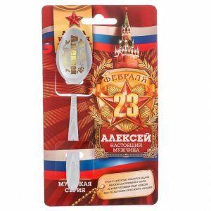 """Ложка с гравировкой именная с 23 Февраля """"Алексей"""""""