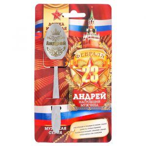 """Ложка с гравировкой именная с 23 Февраля """"Андрей"""""""