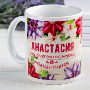Кружка «Анастасия», 330 мл 2749413