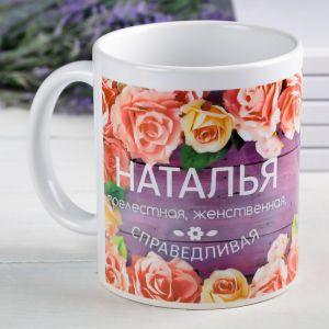 """Кружка с сублимацией """"Наталья"""" цветы, 300 мл  2749411"""