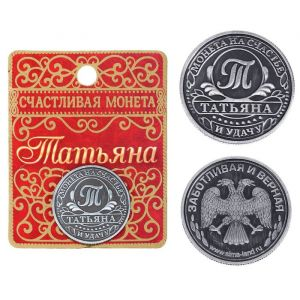 "Монета именная ""Татьяна"""