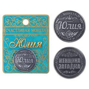 """Монета именная """"Юлия"""""""