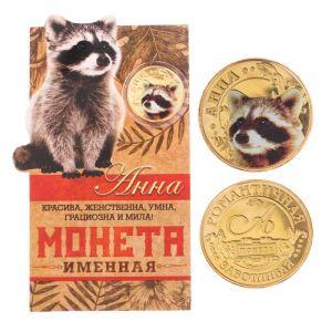 """Монеты имена """"Анна"""""""