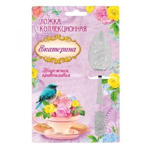 """Ложка с гравировкой на открытке """"Екатерина"""""""