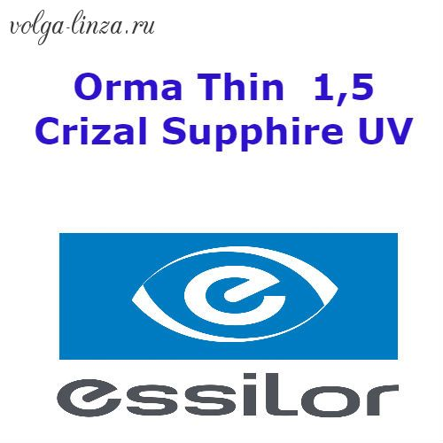 1,5 Orma Thin Crizal Supphire UV