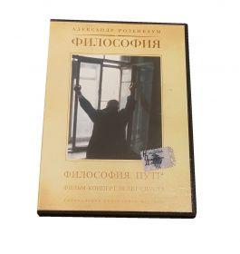 Александр Розенбаум - Философия Пути, DVD, Лицензия