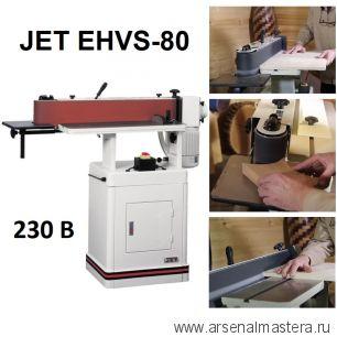 Станок для шлифования кантов 230 В 2 кВт JET EHVS-80 708449M
