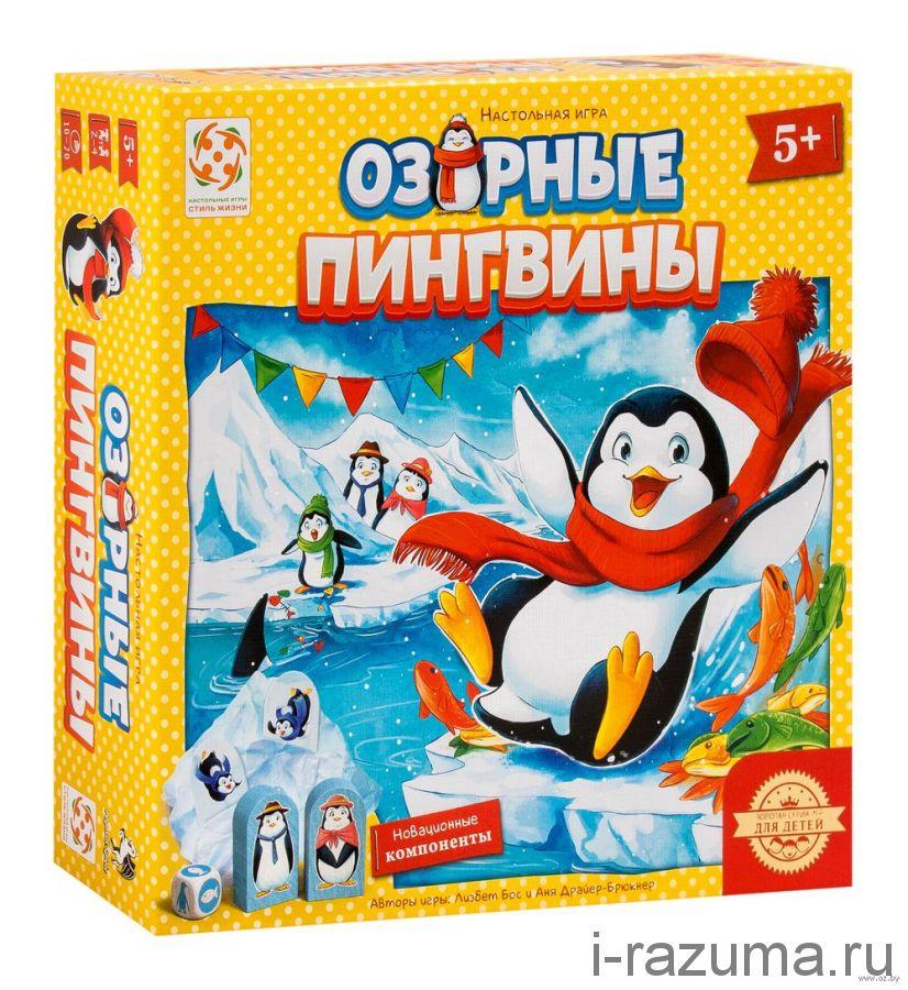 Озорные пингвины