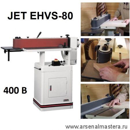 Станок для шлифования кантов 400 В 2,9 кВт JET EHVS-80 708449T