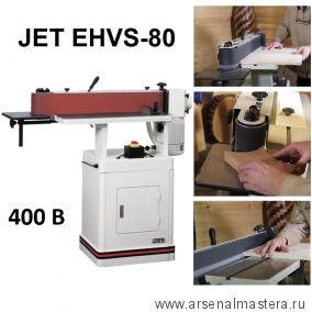 Станок для шлифования кантов 400 В 2,9 кВт JET EHVS-80 708449Т