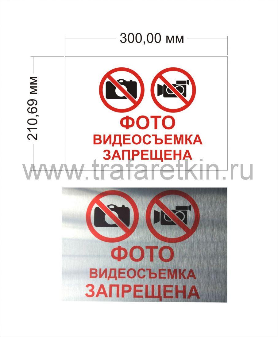 "Табличка""Съемка запрещена"" ни светоотражающей поверхности"