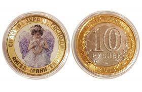10 рублей - Ангел Хранитель. Спаси и сохрани, Господи, цветная эмаль