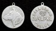 Знак Медаль Служебная собака Овчарка v1