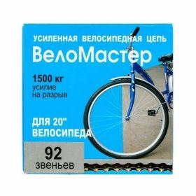 Цепь велосипедная 92 звена, на колесо 20