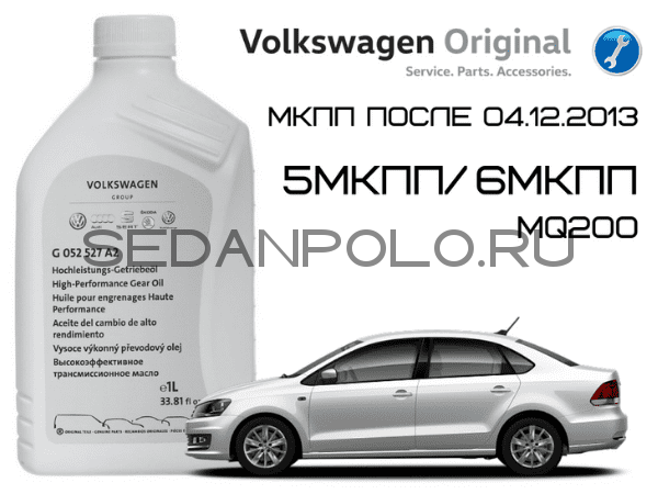 МАСЛО МКПП VAG VOLKSWAGEN POLO SEDAN ПОСЛЕ 04.12.2013г