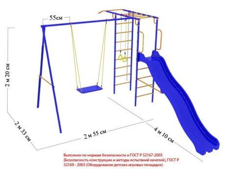 Непоседа-Дачник Модель № 2 с горкой-волна 3,0 метра и c плоскими качелями 600Х300