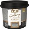 Декоративная Штукатурка Арт-Бетон VGT Gallery 16кг для Имитации Текстуры Камня и Бетона / ВГТ Арт Бетон