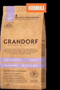 ГРАНДОРФ Индейка с рисом для мини пород (GRANDORF Turkey & Rice Mini)