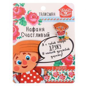 "Оберег значок домовой ""Нафаня Счастливый"""