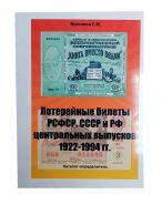 Каталог Лотерейные билеты РСФСР,СССР и РФ центральных выпусков 1922-1994г. с ценами