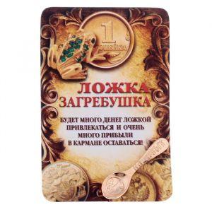 """Сувенир-фигурка в кошелек """"Ложка денежная"""""""