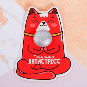 "Талисман на открытке ""Антистресс"""