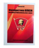 Фалеристика ВЛКСМ.Основные Комсомольские знаки