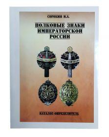 Каталог Полковые знаки Императорской России 2020г.,с ценами