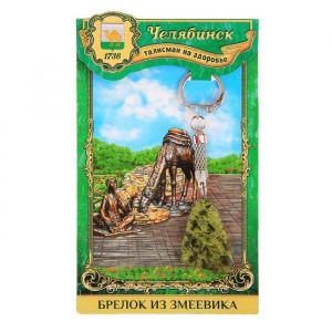 Брелок из змеевика «Челябинск», натуральный камень