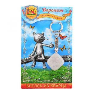 Брелок из кварца «Воронеж», натуральный камень