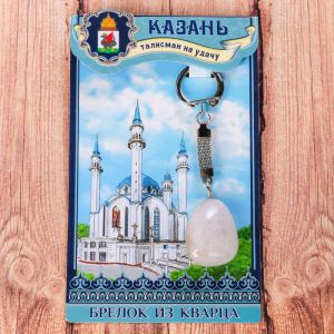Брелок из кварца «Казань», натуральный камень