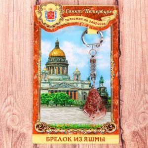 Брелок из яшмы «Санкт-Петербург», натуральный камень