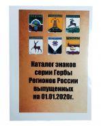 Каталог знаков серии Гербы регионов России выпущенных на 01.01.2020г NEW!!!