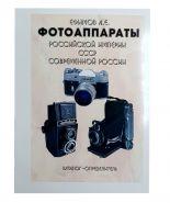 Каталог Фотоаппараты Российской империи, СССР, Современной России с ценами 2020г