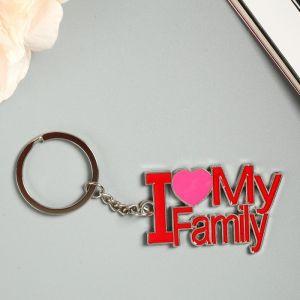 """Брелок металл """"Я люблю свою семью"""" 10х3 см  2983772"""