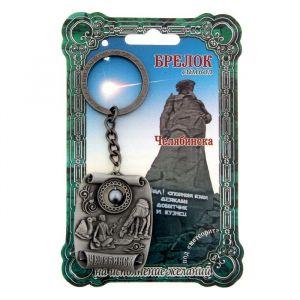 Брелок-оберег «Челябинск», под метеорит