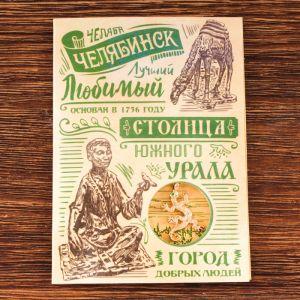 Открытка с подвеской «Челябинск. Ящерка»