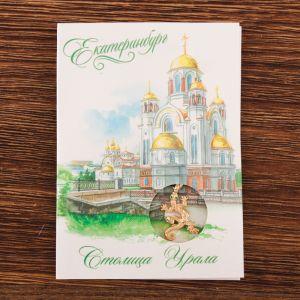 Открытка с подвеской «Екатеринбург. Ящерка»
