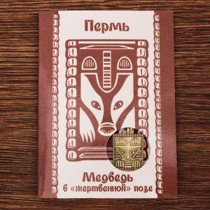 Открытка с подвеской «Пермь. Мишка в жертвенной позе»
