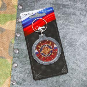 Брелок «Служу России»