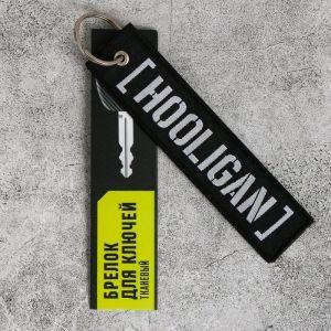 Брелок «Хулиган»