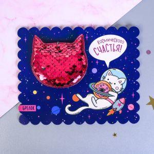 Брелок с пайетками «Кот. Космос»