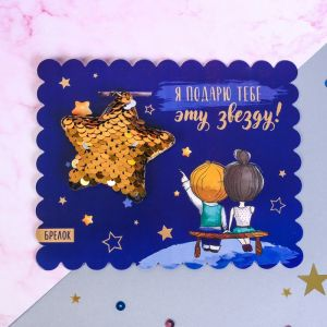 Брелок с пайетками «Звезда. Любовь»