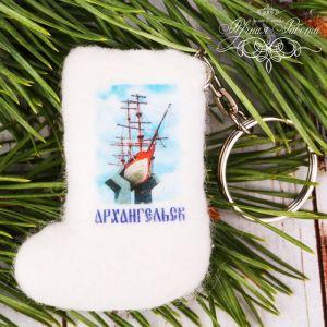 Брелок-валенок ручной работы «Архангельск»