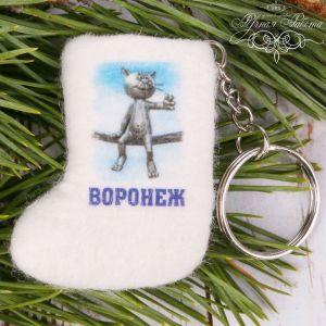 Брелок-валенок ручной работы «Воронеж»