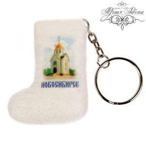 Брелок-валенок ручной работы «Новосибирск»